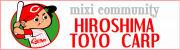 mixiコミュニティ「広島東洋カープ」